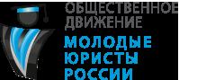 Молодые юристы России